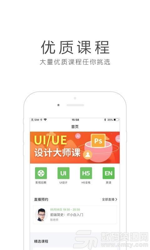 環球青藤手機版(學習教育) v1.0.1 免費版