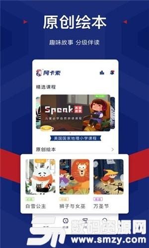 朗捷英語手機版(學習教育) v5.7.1 最新版