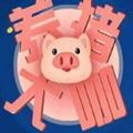养猪大咖app最新版