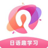 日语趣学习安卓手机app