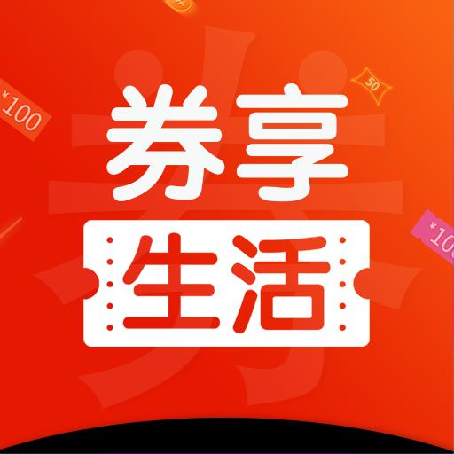 券享生活手機版app