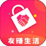 友賺生活app官方免費版下載