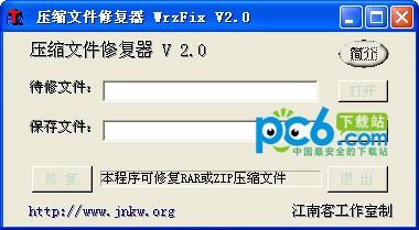 压缩文件修复器wrzfix最新版