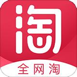 全网淘安卓手机app
