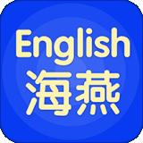 海燕英语app官方免费版下载
