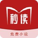 秒读免费小说手机app
