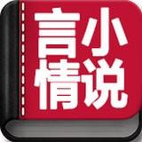 言情小说大全安卓手机app