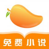 芒果免费小说手机app