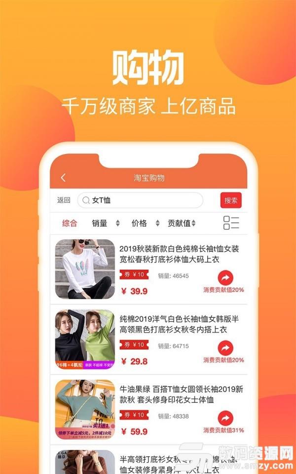 秒惠生活免费版(网络购物) v1.8.1 手机版