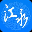 江永政務服務app最新下載