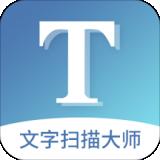 文字扫描大师安卓版(效率办公) v5.7.0 最新版