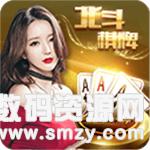 北斗棋牌娛樂官網版最新版