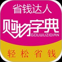 购物字典安卓版app