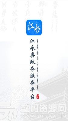 江永政務服務手機版