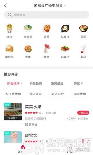 米易生活手机版(网络购物) v2.5 安卓版