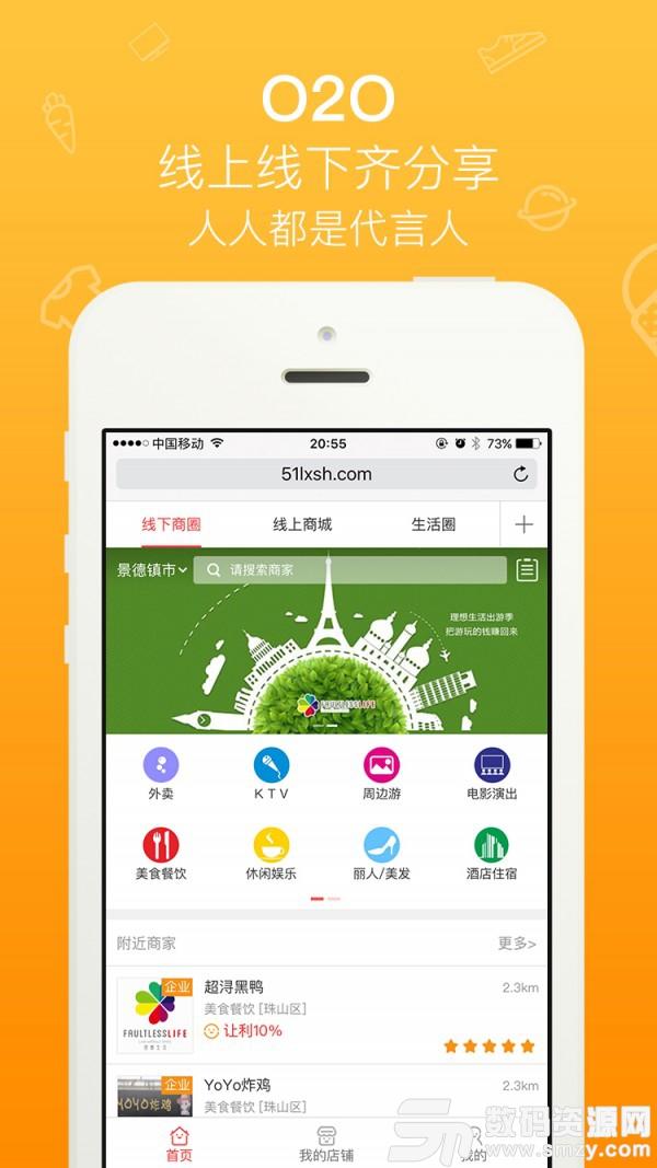 理想生活手机版(网络购物) v3.0.0010 最新版