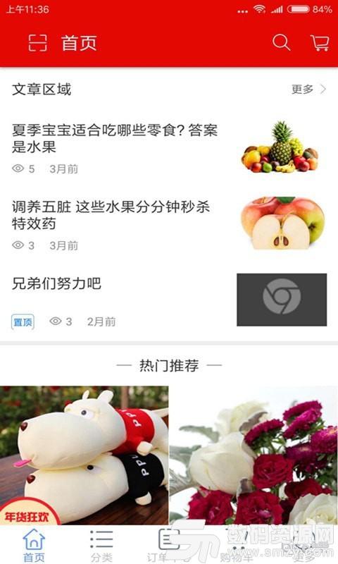 指间生活手机版(网络购物) v1.17 免费版