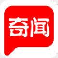 奇文共赏app最新版