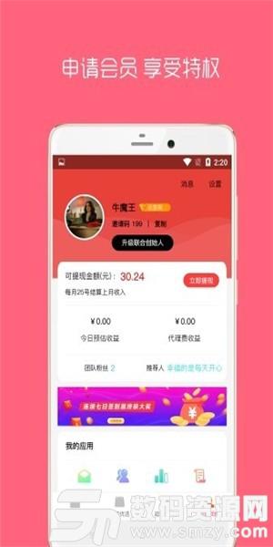 淘扑生活免费版(网络购物) v1.7.8 手机版