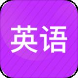小学英语同步辅导破解app官方安卓版下载