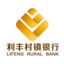 利丰村镇银行手机版