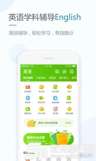 浙教学习官方版