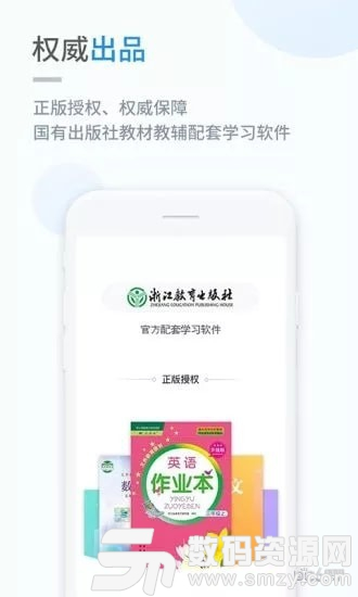浙教学习手机版