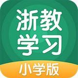 浙教学习安卓app下载