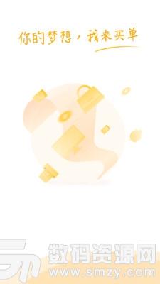 買單俠分期免費版(金融理財) v2.24.11 手機版