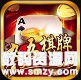 九五棋牌游戏手机版下载