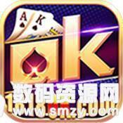 ok棋牌游戏手机版下载