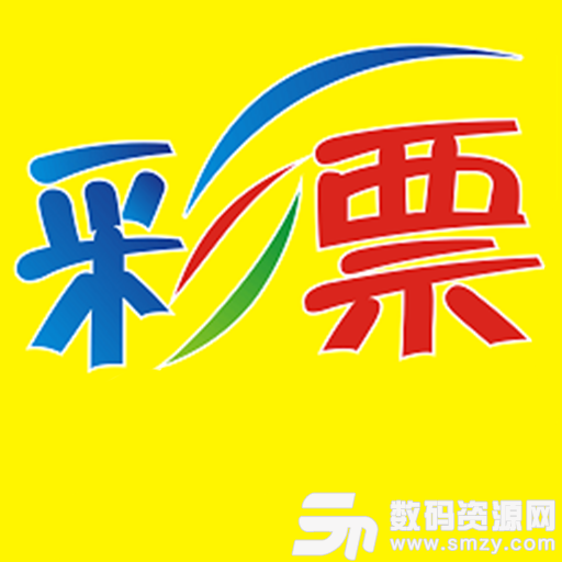 中体娱乐彩票手机版下载