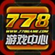 778游戲中心上分版手機版下載