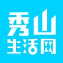 秀山生活网安卓版