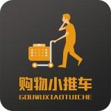 购物小推车app官方最新版下载