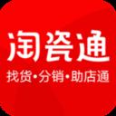 淘瓷通app最新版