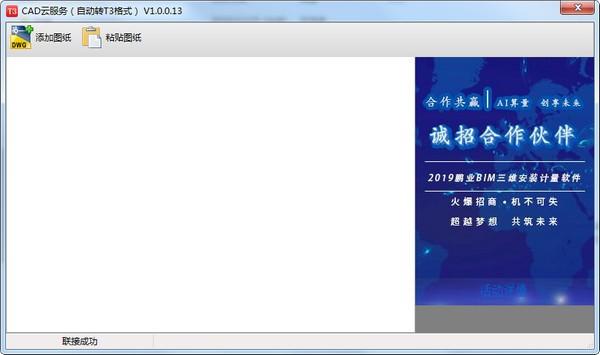 CAD云服务官方版(cad软件) v1.0.0.13 绿色版