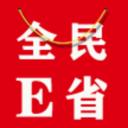 全民E省app最新下載