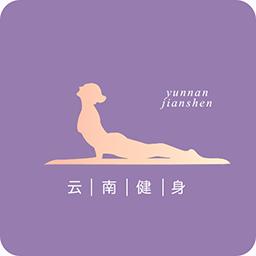 云南健身手機版