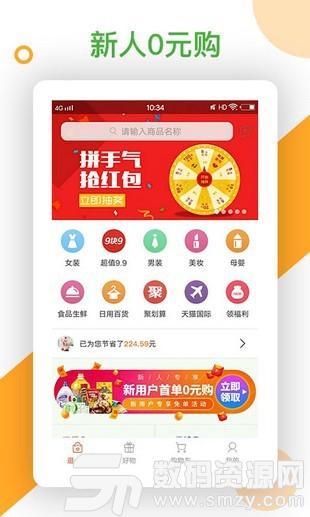 返利鴨免費版(網絡購物) v5.4 安卓版