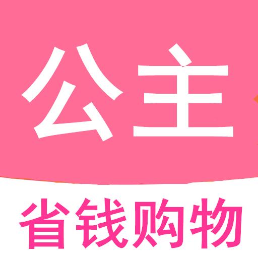 公主购物app最新版