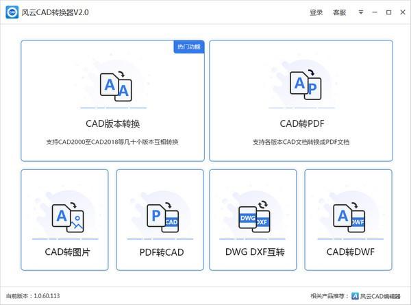 风云CAD转换器绿色版(cad软件) v2.0.0.1 官方版