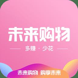 未来购物app官方免费版下载