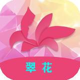 翠花视频app官方安卓版下载