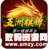 五洲娱乐棋牌官方版最新版