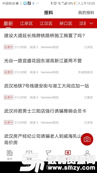 汉新闻手机版