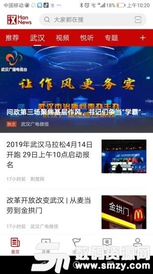 汉新闻官方版