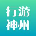行游神州手机app