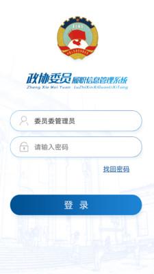 政协委员履职手机版