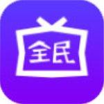 全民影視app官網下載